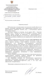 Письмо Роскомнадзора к операторам связи