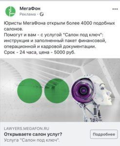"""Юристам Мегафона нашли """"подработку"""""""