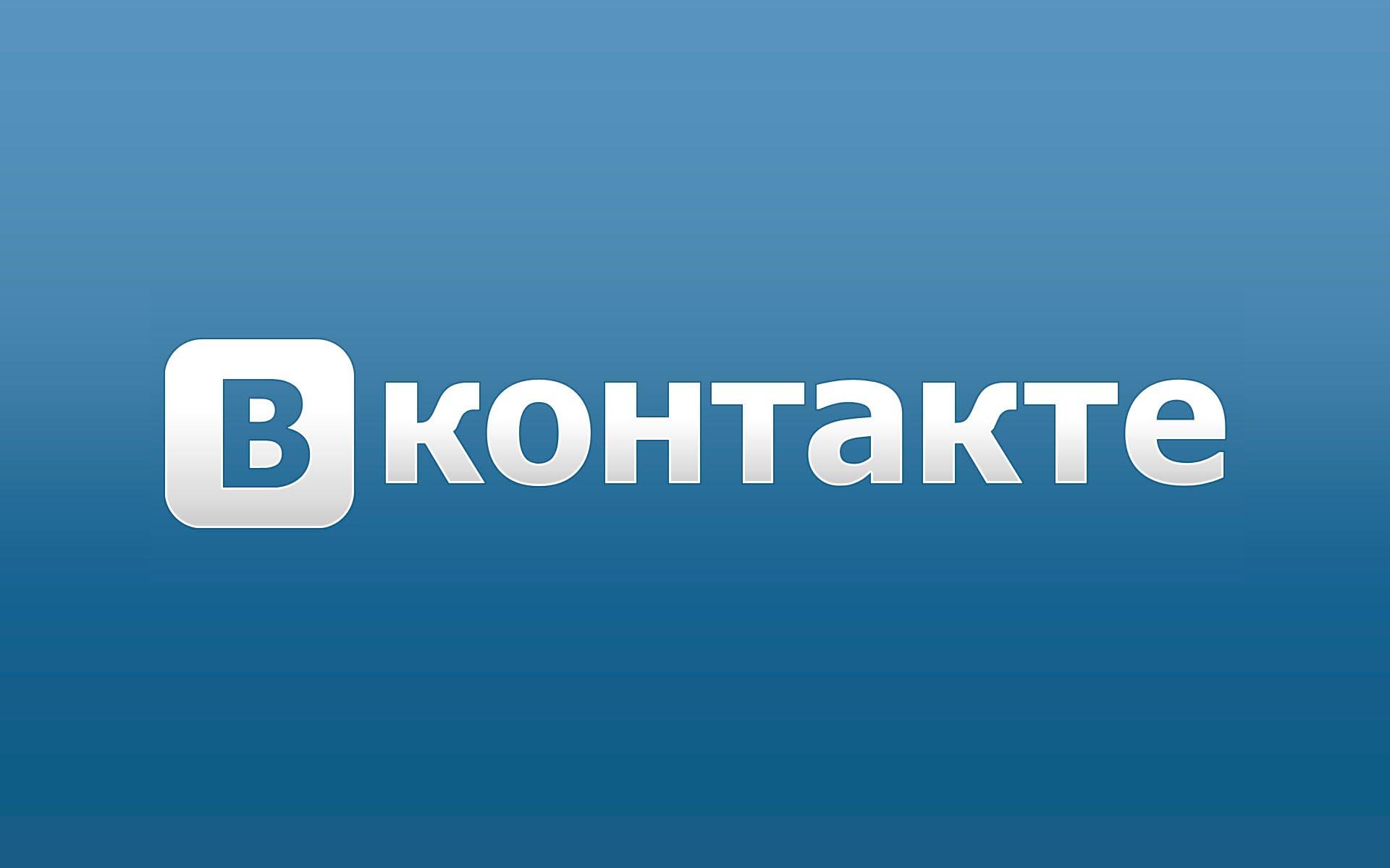 ВКонтакте сотрудничает со следствием