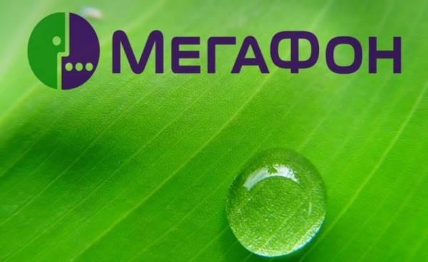 Мегафон больше не подчиняется Кипру