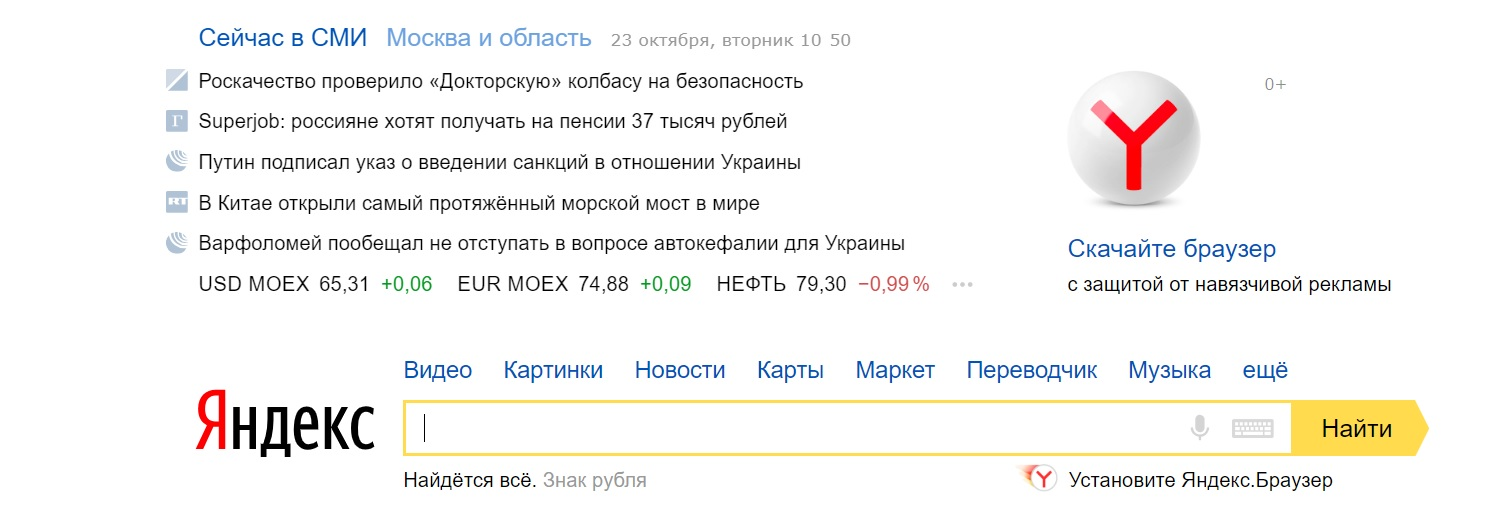 Власти могут заблокировать Яндекс и Mail.Ru в РФ