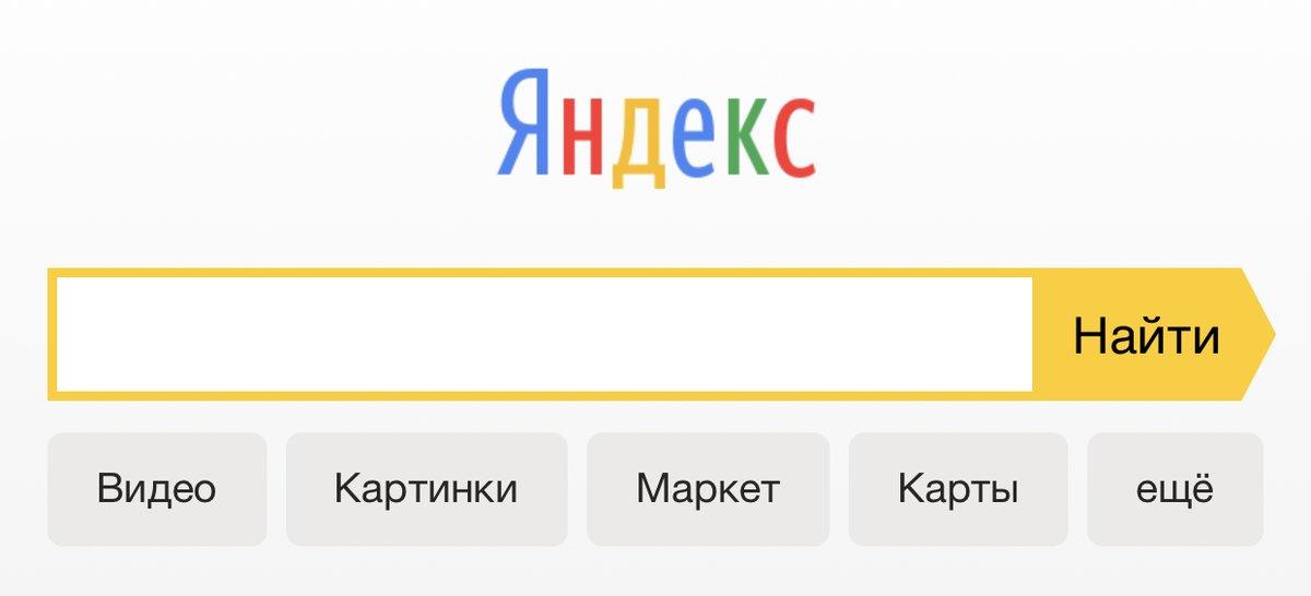 Чистая прибыль Яндекса выросла в несколько раз