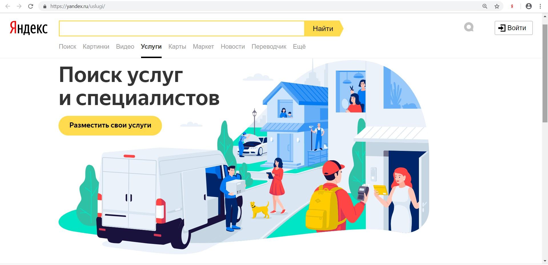 Yandex запустил новый сервис Яндекс.Услуги