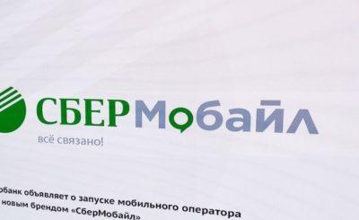 Сбермобайл вышел в регионы России