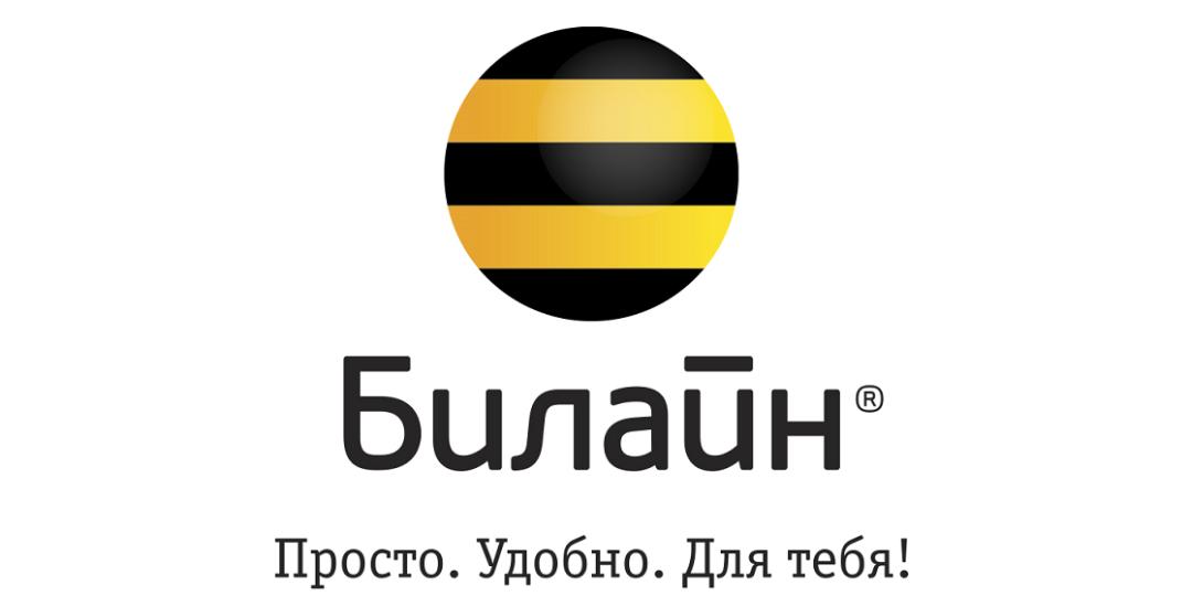 Закроют ли Билайн в России
