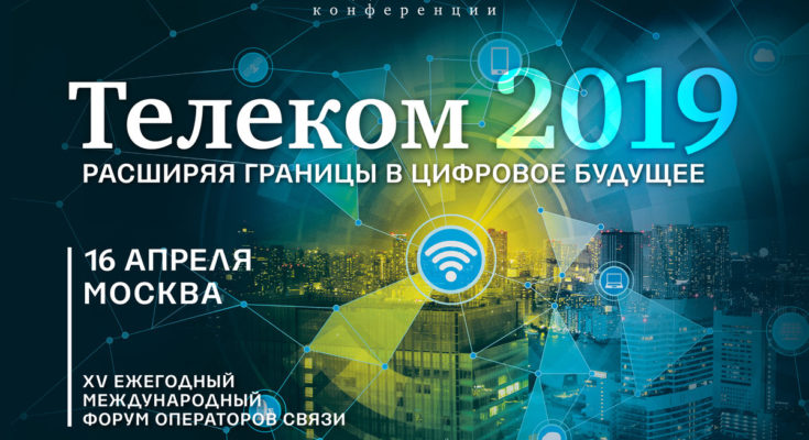 """Форум Телеком 2019 от газеты """"Ведомости"""""""