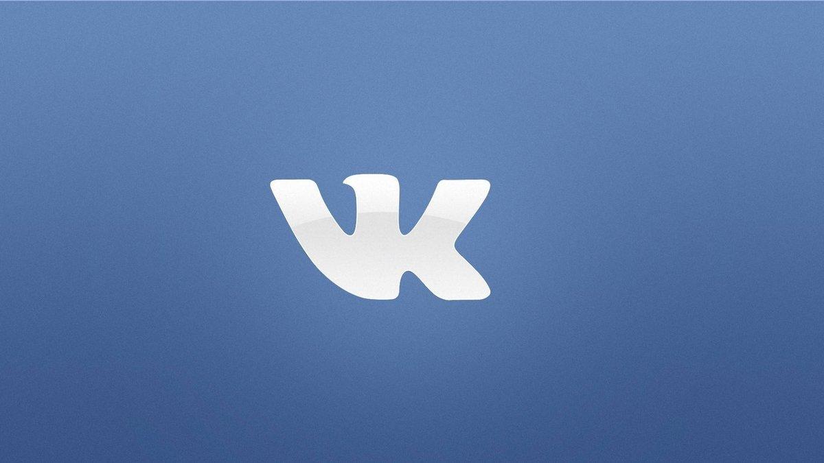 Обнаружили серьезный баг ВКонтакте