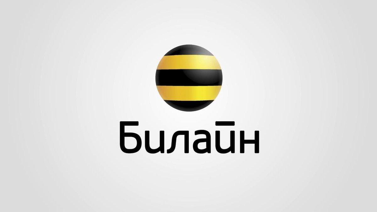 Искусственный интеллект Билайн для b2b