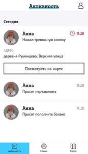 """Сервис """"Родительский контроль"""" от Tele2"""