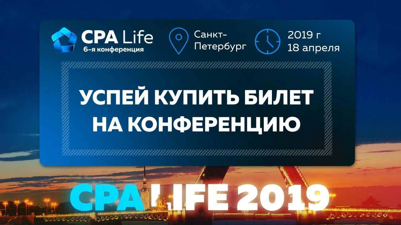 CPA Life состоится 18 апреля в СПб