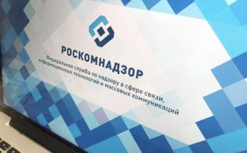Роскомнадзор хочет контролировать VPN