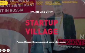Сколково Startup Village 2019