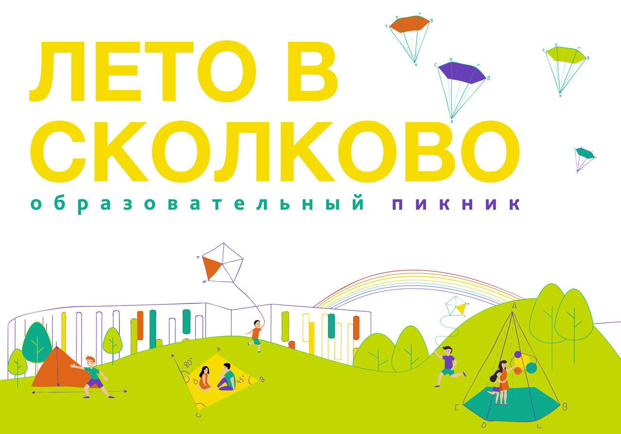 Пикник Лето в Сколково