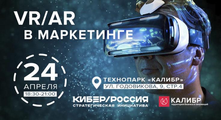 Конференция: VR/AR в маркетинге