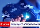 10 июня - День цифровой экономики