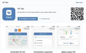 Сервис такси VK Taxi