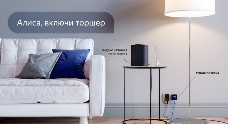Как работает Умный дом Яндекс