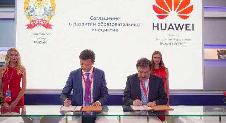 Huawei и РАНХиГС готовят кадры для Цифровой экономики