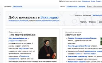 Российская Википедия