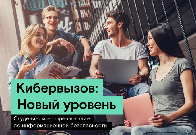 Кибервызов от Ростелекома для студентов