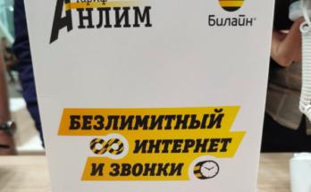 Сбой Билайн в Подмосковье
