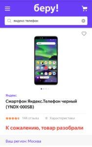 Смартфон Яндекс Телефон в магазине Беру