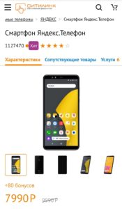 Смартфон Яндекс Телефон в магазине Ситилинк
