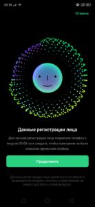 Настройка разблокировки смартфона по лицу