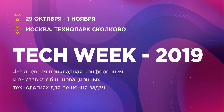 Tech Week 2019 в Москве