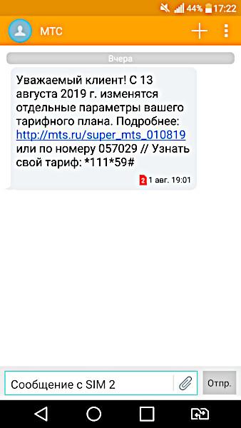 Сообщение от МТС об изменении тарфиного плана Супер МТС