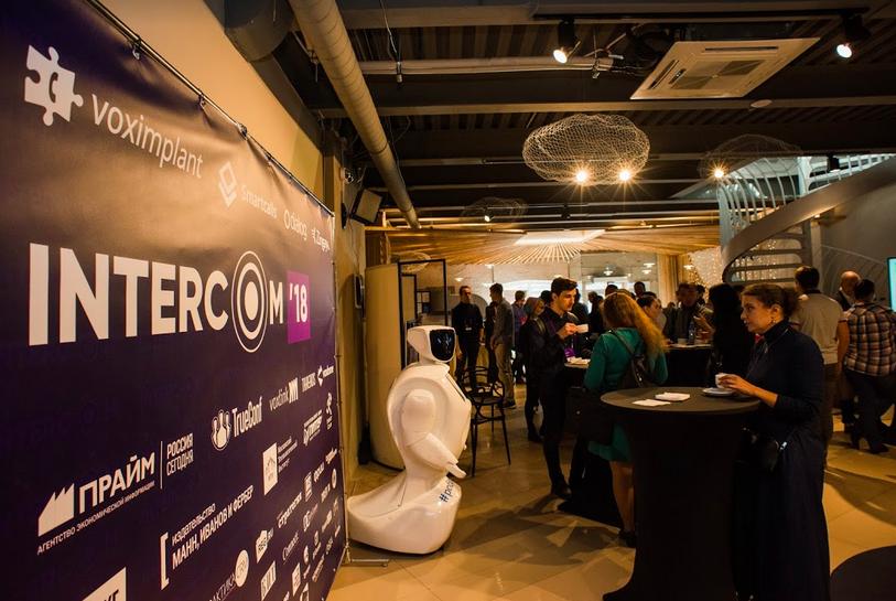 INTERCOM 2019 пройдет 14 ноября в Москве