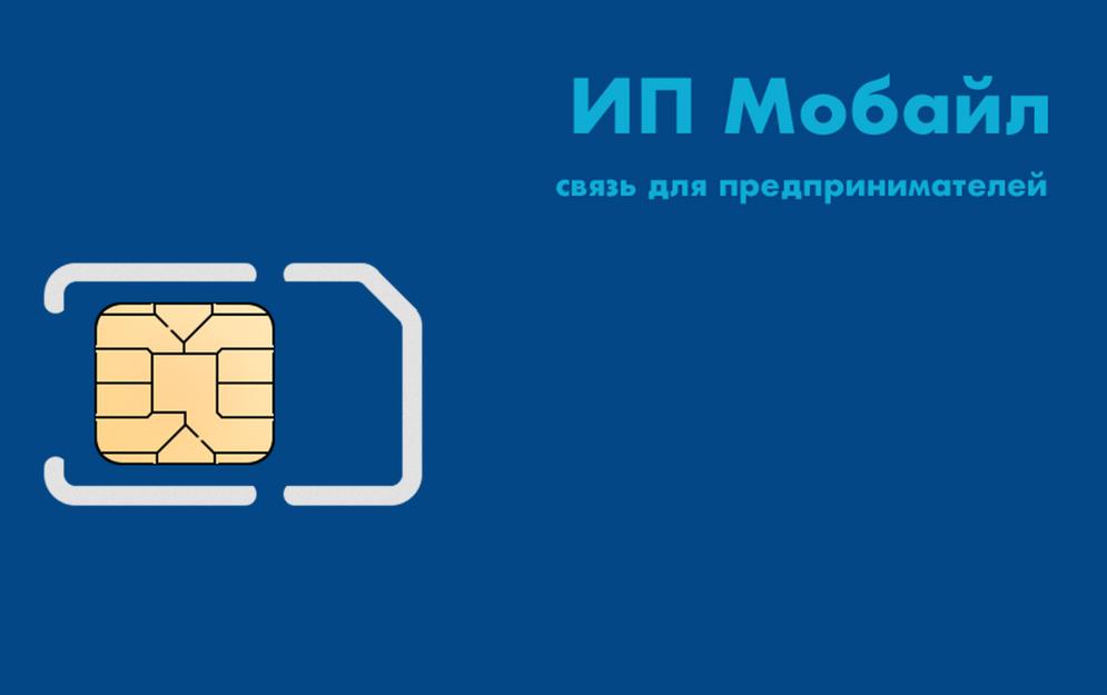 ИП Мобайл: телефония для бизнеса
