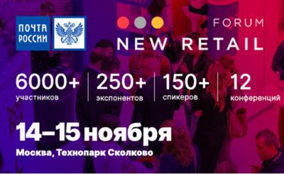 New Retail Forum в Сколково
