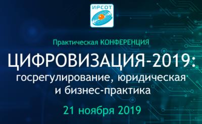 Цифровизация-2019: госрегулирование, юридическая и бизнес-практика