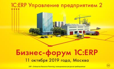 6-й Бизнес-форум 1С:ERP