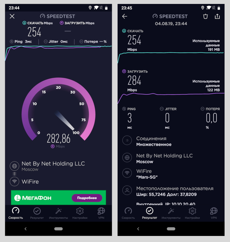 Hisense H30 тест Speedtest