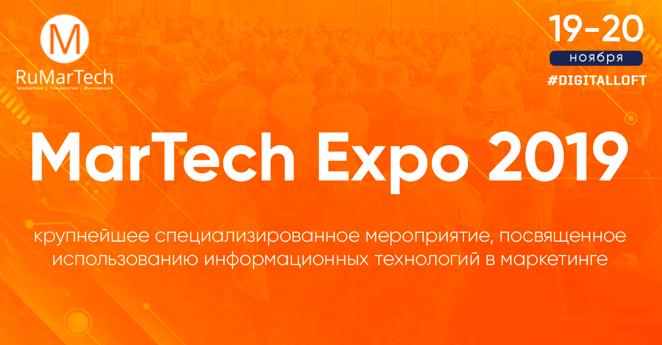 MarTech Expo 2019 пройдет в Москве 19-20 ноября
