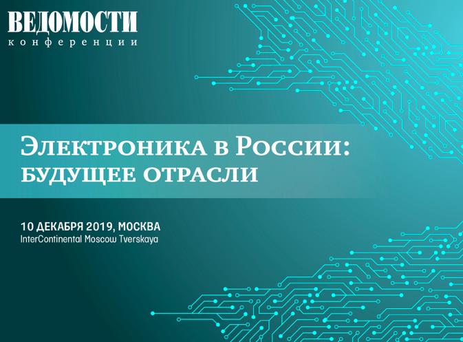 Конференция газеты Ведомости: Электроника в России