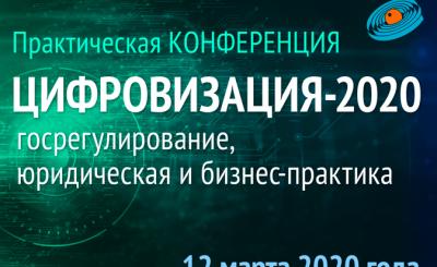 Цифровизация 2020 пройдет в Москве 12 марта