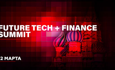 Future Tech + Finance Summit 2020 состоится 12 марта