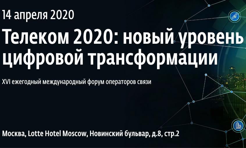 Телеком 2020: новый уровень цифровой трансформации
