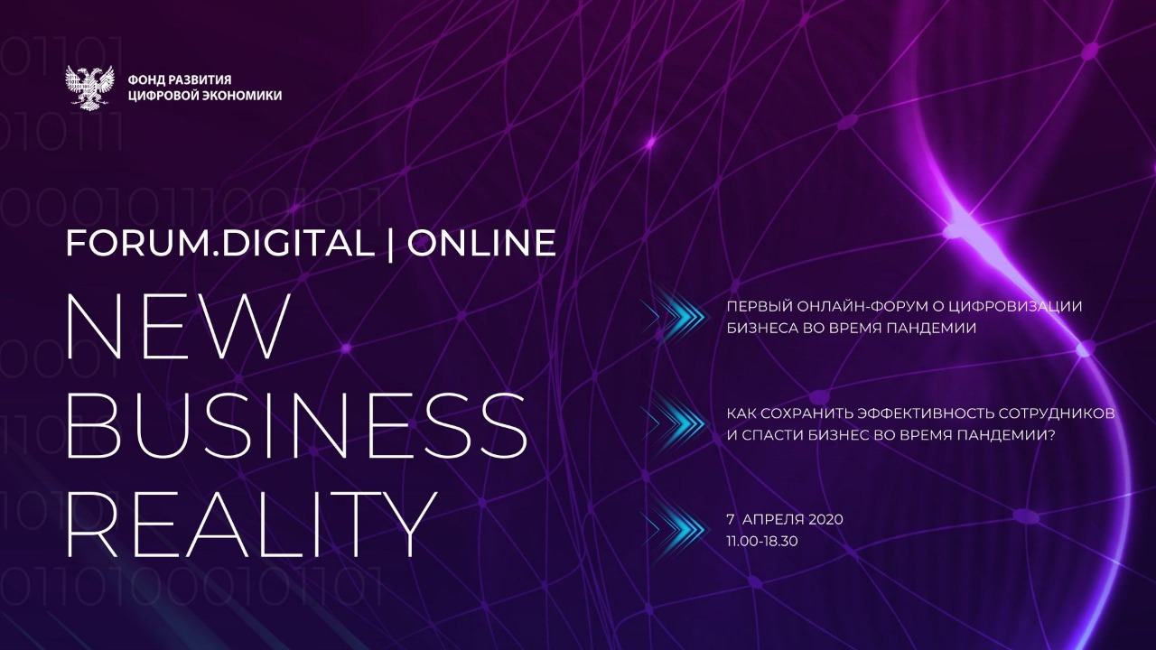 Forum.Digital New Business Reality в онлайн формате