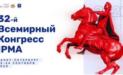 32-й Всемирный Конгресс по управлению проектами IPMA