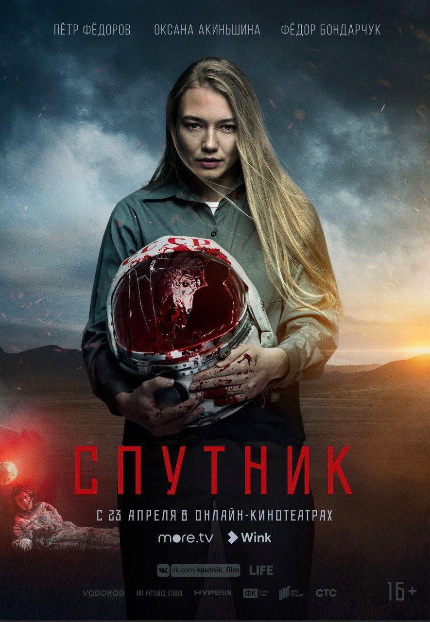 Фильм Спутник на more.tv, Wink и ivi