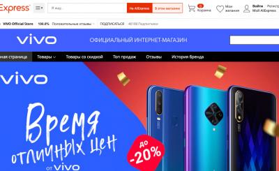 Vivo AliExpress: официальный магазин смартфонов
