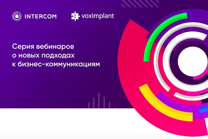 Intercom 2020 пройдет в онлайн-формате в июне