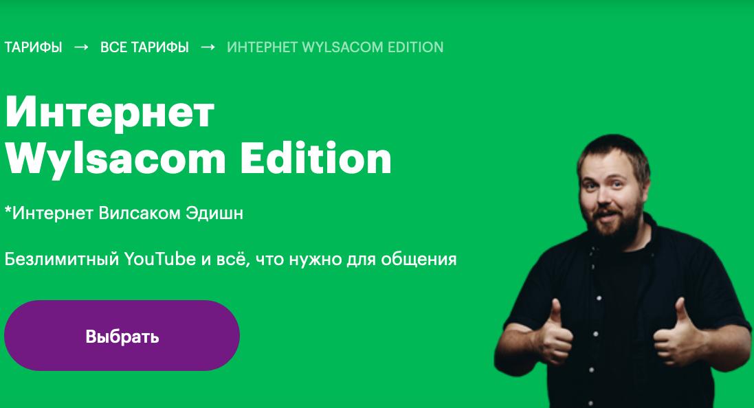 Тариф Wylsacom от МегаФона