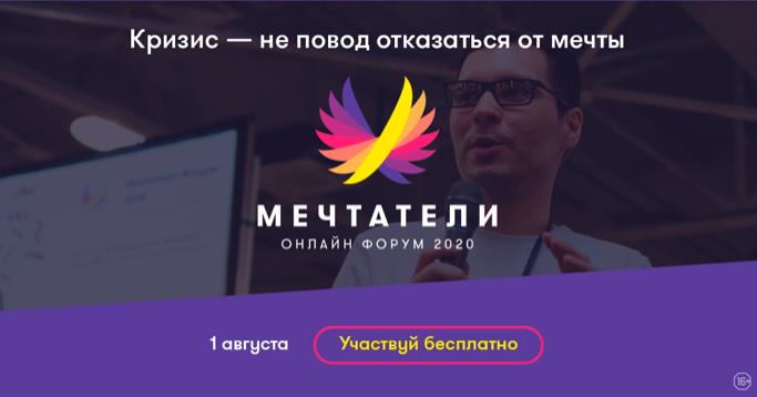 Мечтатели Онлайн Форум 2020