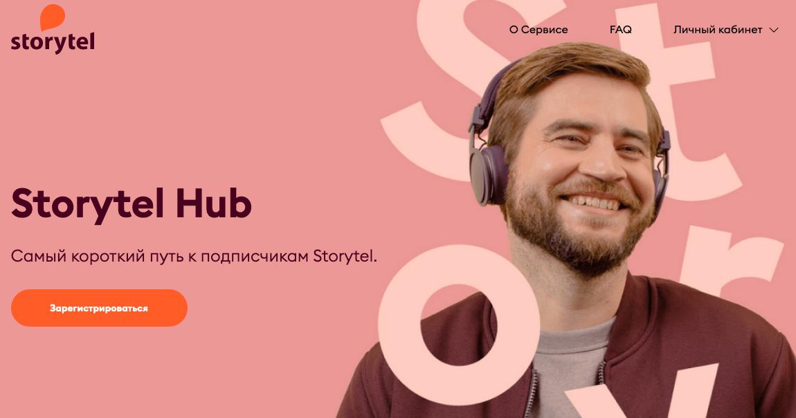Storytel Hub для авторов книг