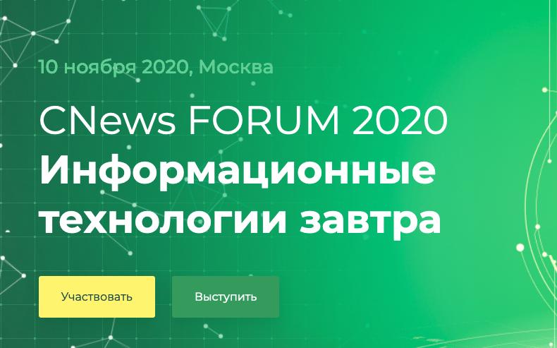CNews Forum 2020 пройдет 11 ноября